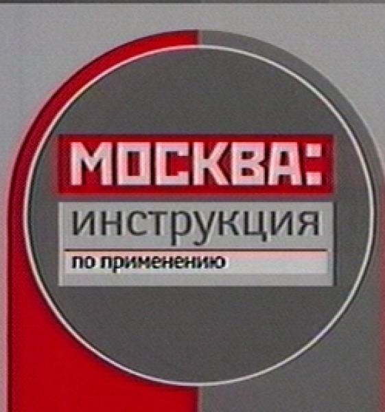 Москва инструкция по применению тнт