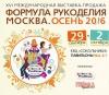 Формула рукоделия 2016 в москве